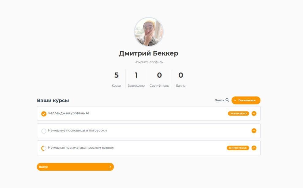 Регистрация на курсы немецкого онлайн